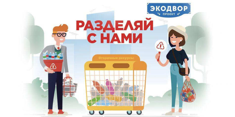 ПРАЗДНИК «Экодвор» в Арт-Воротах для всех желающих!