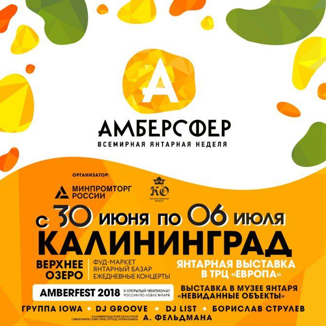 Фестиваль Amberfest 2018