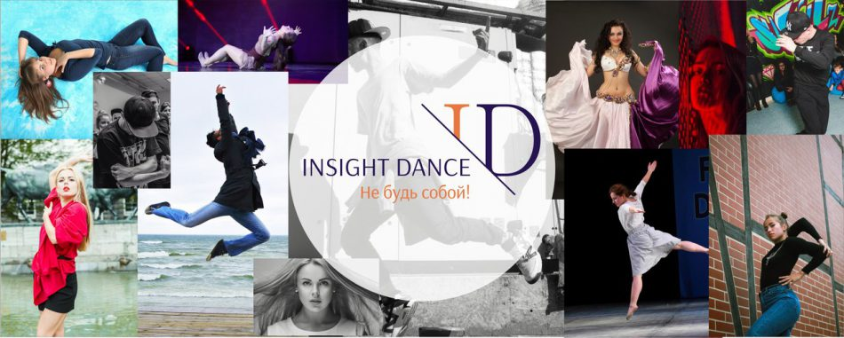 Insight Dance