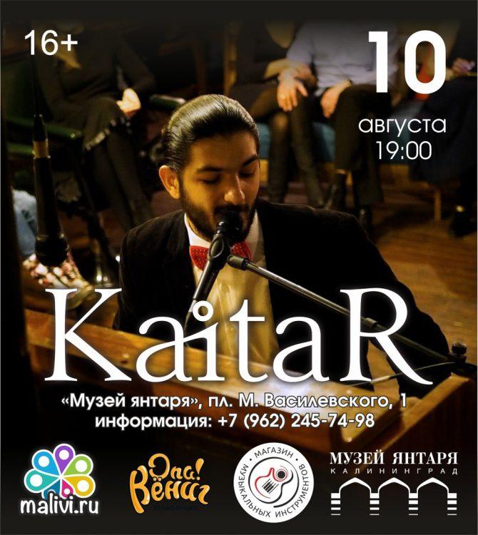 Концерт KaitaR