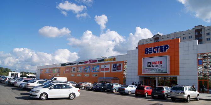 Торговый центр «Вестер»