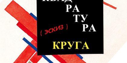 """Выпускной спектакль """"Квадратура круга"""""""
