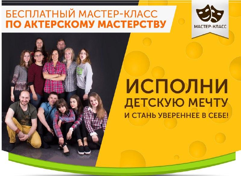 Бесплатный мастер-класс по актерскому мастерству для взрослых