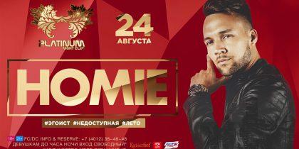 Homie. Клубный концерт