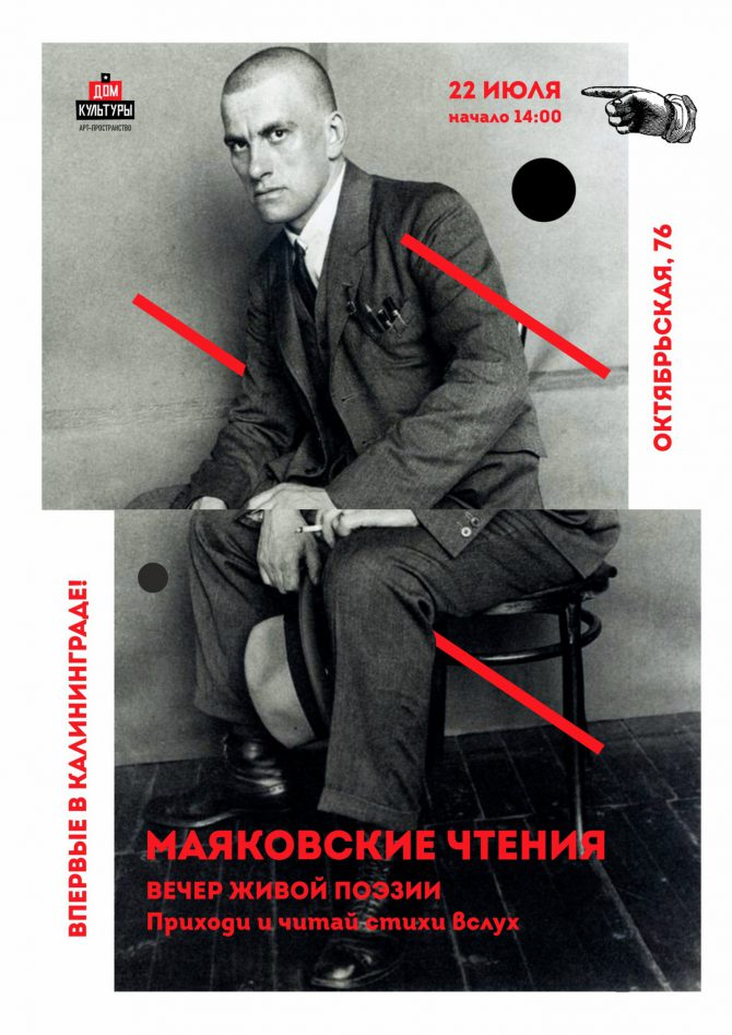 Поэтическая гостиная посвященная поэту Владимиру Маяковскому