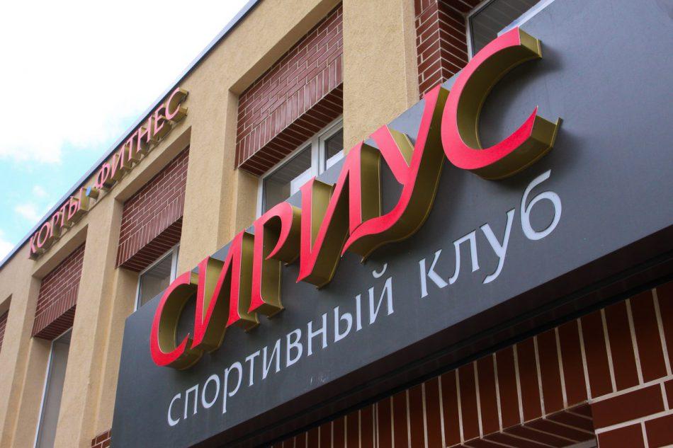 Спортивный клуб «Сириус»