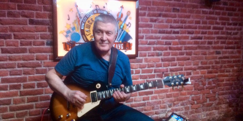 Вечер с гитарой — Валерий Сычев