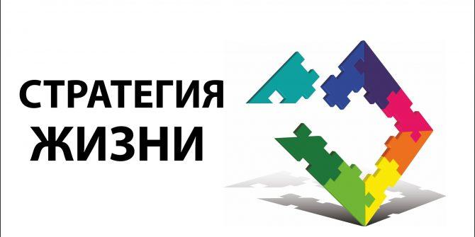 """Центр развития личности """"Стратегия жизни"""""""