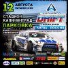 ЛАЛ АВТО ДРИФТ-2