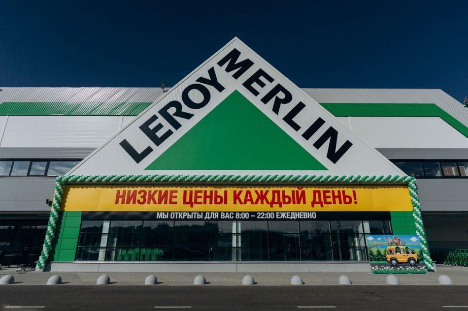 Леруа Мерлен в Калининграде