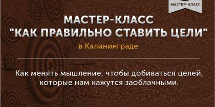 """Мастер-класс """"Как правильно ставить цели"""" в Калининграде"""