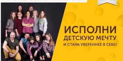 Мастер-класс по актерскому мастерству для взрослых