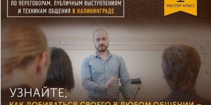 Мастер-класс по переговорам и ораторскому искусству