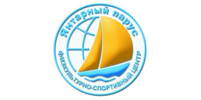 МАУ ФСЦ «Янтарный парус»