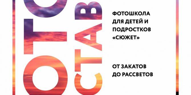 """Отчетная выставка учеников Фотошкола для детей и подростков """"СЮЖЕТ"""""""
