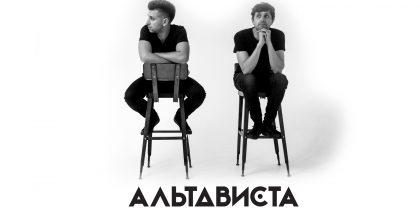 Альтависта (Санкт-Петербург) - Акустика