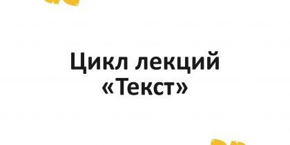 """Цикл лекций """"Текст"""" от Анастасии Кашпаровой"""