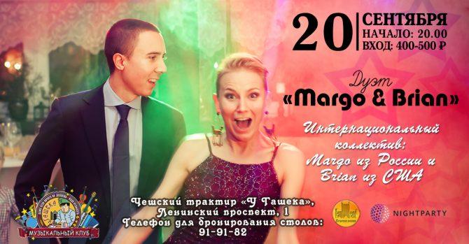 Дуэт «Margo & Brian» (Россия/США)