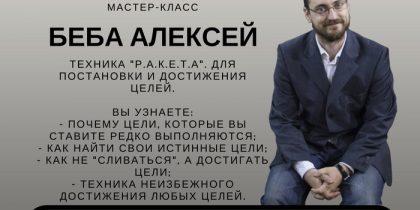 Мастер-класс Алексея Беба «Техника Р.А.К.Е.Т.А. для постановки и достижения целей»