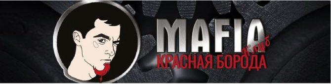 """Заседание Мафия-Клуба """"Красная Борода"""""""