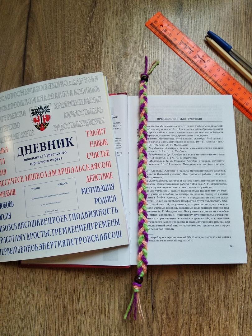 Детский мастер-класс 6+ по вязанию закладки для книг или браслета
