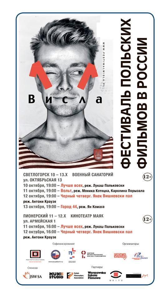 Фестиваля польских фильмов «Висла»