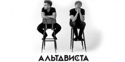 Акустика в Воротах: Альтависта (Санкт-Петербург)