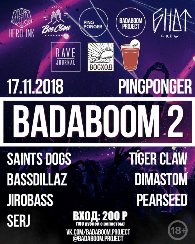BadaBooM Project part 2/ Pingponger 17.11.18.