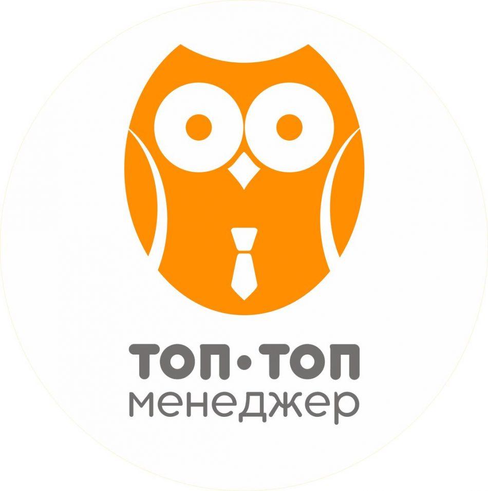 Бизнес-Школа «ТОП-ТОП МЕНЕДЖЕР