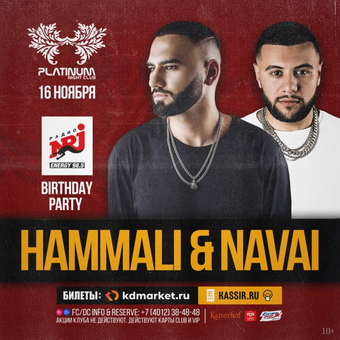 ENERGY Birthday Party: HammAli & Navai