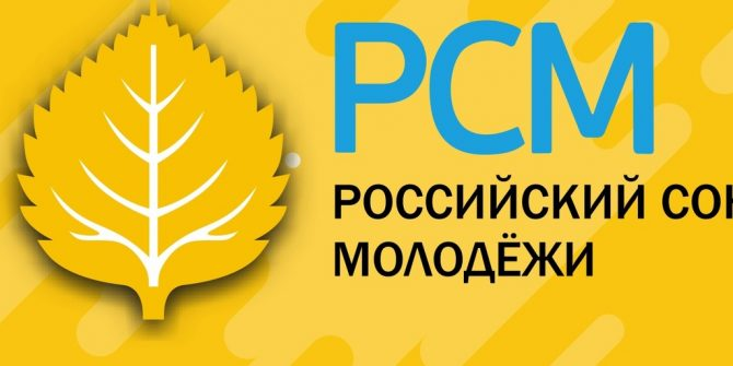 """КРОО ООО """"Российский Союз Молодежи"""""""