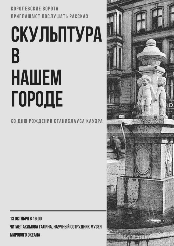 Лекция о скульптурах города