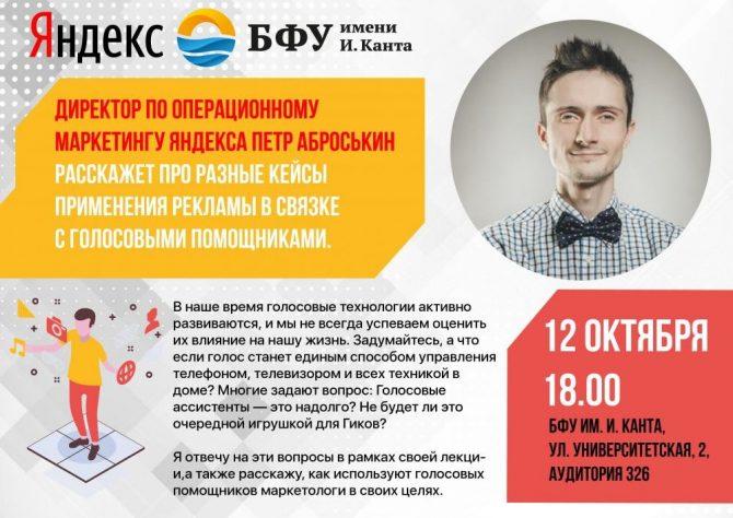 Лекция по операционному маркетингу Яндекс