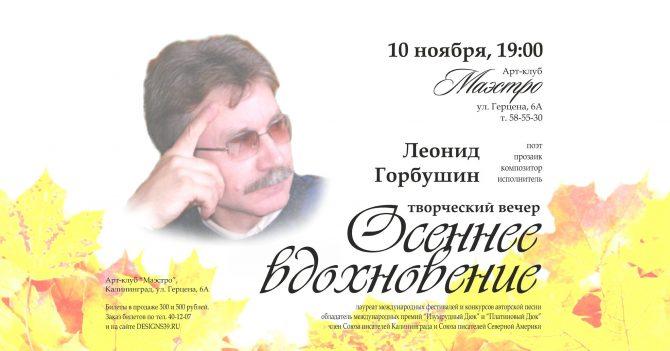 """Леонид Горбушин - """"Осеннее вдохновение"""""""