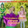 Мастер-класс по актерскому мастерству для детей 5-7 лет