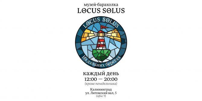 """Музей-барахолка """"Locus Solus"""""""
