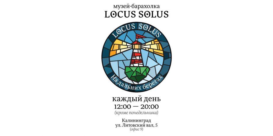 Музей-барахолка «Locus Solus»