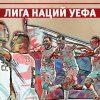 """Предматчевая программа """"Россия — Швеция"""""""