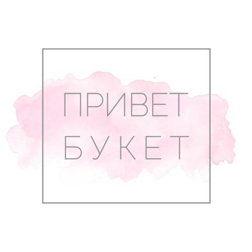 Цветочная мастерская Привет-букет