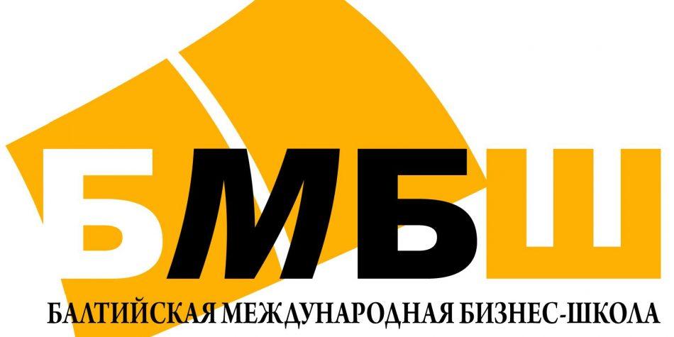 Балтийская международная бизнес-школа