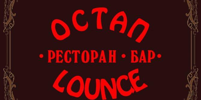 "Бар & Ресторан ""ОСТАП"""