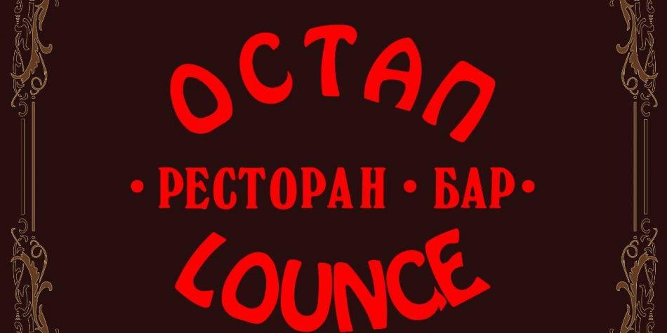 Бар & Ресторан «ОСТАП»