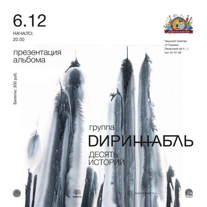 Дирижабль - 10 историй.