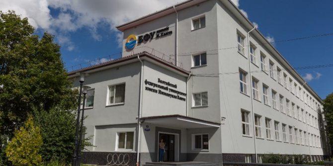 Инженерно-технический институт БФУ им. И.Канта