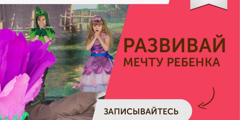 Кастинг на спектакль для детей 8-16 лет