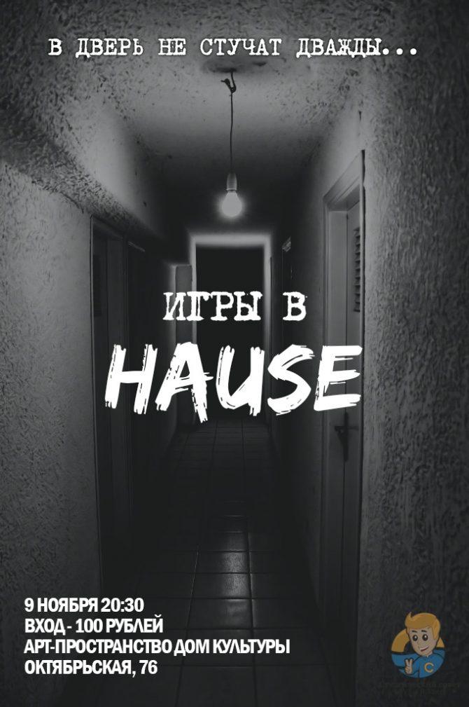 Квест «ИГРЫ В HAUSE»