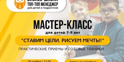 Мастер-класс для детей 7-9 лет «Птица Говорун»