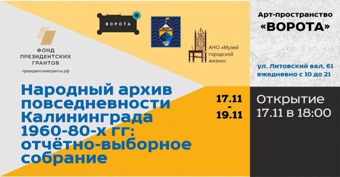 «Народный архив повседневности Калининграда 1960-80-хх гг.» презентация и выставка