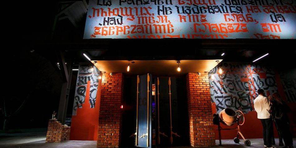 Ночной клуб ЗАВОД