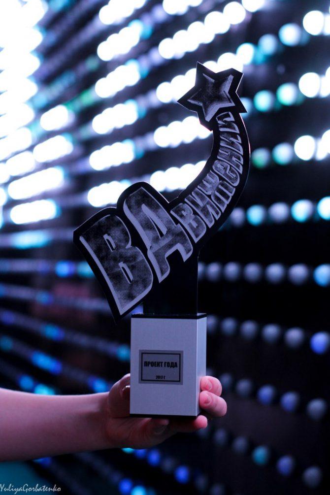 Премия общественного признания «ВДвижении»